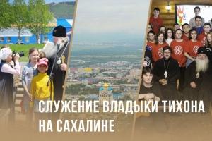 «Мы должны быть достойными гражданами своего Отечества». Фотолетопись служения архиепископа Тихона на Сахалине