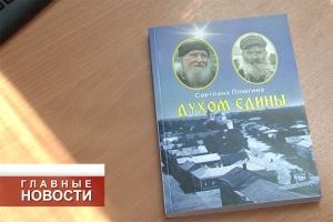 Вышла книга об орловском юродивом Афанасии Андреевиче Сайко