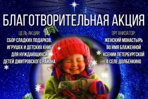 Орловцы собирают рождественские подарки для нуждающихся детей