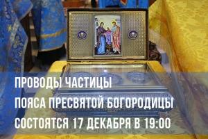 Проводы частицы Пояса Пресвятой Богородицы состоятся 17 декабря в 19:00