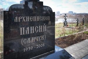 12-я годовщина кончины архиепископа Паисия (Самчука). Лития на могиле Архипастыря. Фоторепортаж