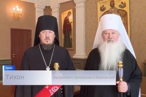 Митрополит Тихон и епископ Нектарий обратились к пастве Орловской митрополии в связи с предстоящим праздником Пасхи