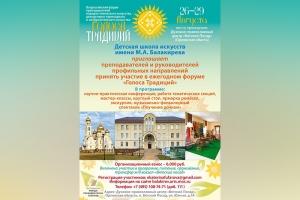 «Голоса традиций»: в Вятском Посаде при поддержке Фонда президентских грантов пройдет всероссийский фольклорный форум