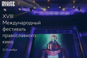 От олимпийских чемпионов до Гамлета: ленты орловских авторов стали лауреатами Международного фестиваля православного кино «Покров»