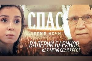 «Как меня спас Крест»: уроженец Орловщины артист Валерий Баринов стал героем программы на телеканале «СПАС»