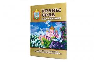 В Орле впервые за долгое время выпущено иллюстрированное издание о городских храмах