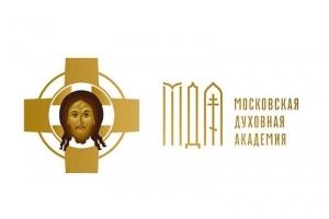 Московская духовная академия приглашает на курсы по основам Православия и ОПК