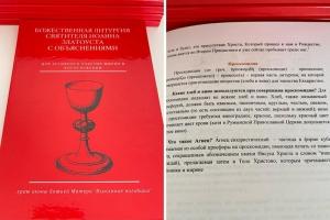 Как сделать богослужение понятнее: орловский приход издал последование Литургии с параллельным переводом на русский