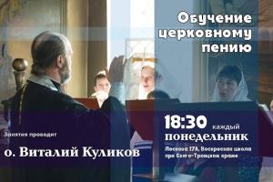 В Свято-Троицком храме продолжаются занятия по церковному пению