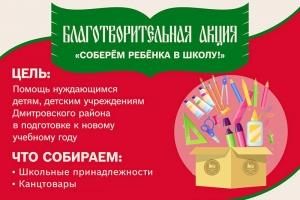 «Соберем ребенка в школу»: монастырь Ксении Петербургской приглашает жителей региона принять участие в благотворительной акции