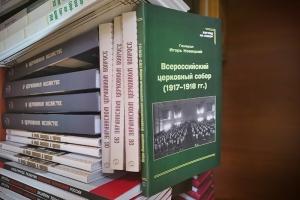 Приходы могут пополнить свои библиотеки комплектом по истории Поместного Собора 1917–1918 годов и его эпохе