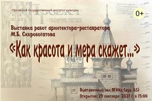 В ОГИК откроется выставка работ архитектора орловских храмов Михаила Скоробогатова