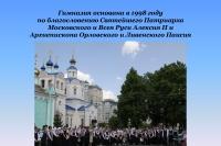 Орловская православная гимназия объявляет набор на 2021/22 учебный год
