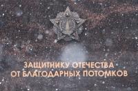 Митрополит Орловский и Болховский Тихон принял участие в открытии памятника «Защитнику Отечества отблагодарных потомков» в Болхове. 23 февраля 2020 г.