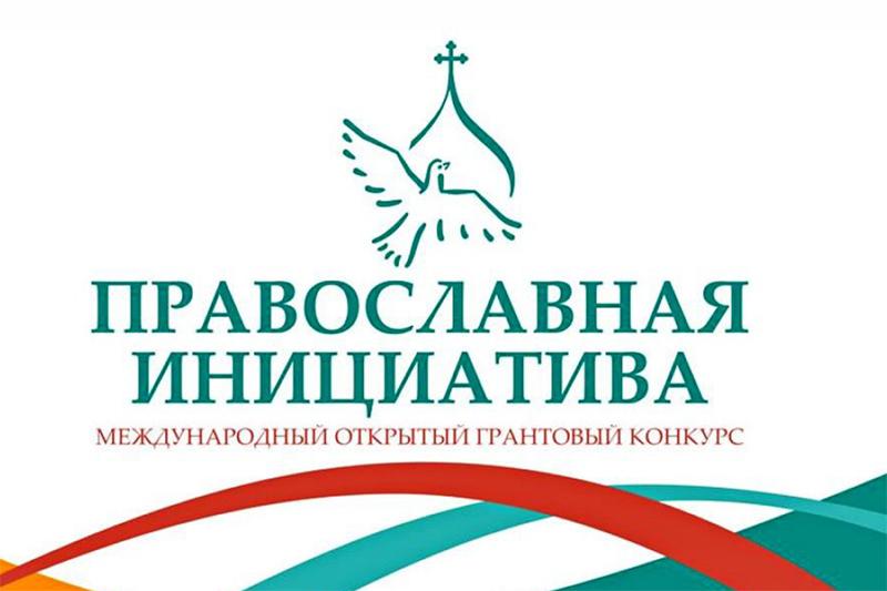 Проект орловской команды в четвертый раз победил в грантовом конкурсе «Православная инициатива»